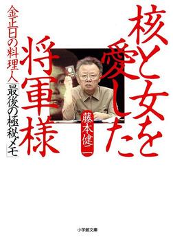 金正日の料理人「最後の極秘メモ」 核と女を愛した将軍様(小学館文庫)-電子書籍