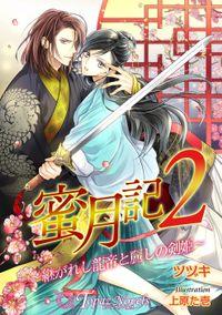 蜜月記2-継がれし龍帝と麗しの剣姫-【書下ろし・イラスト8枚入り】