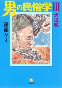 男の民俗学3 大漁編 (小学館文庫)