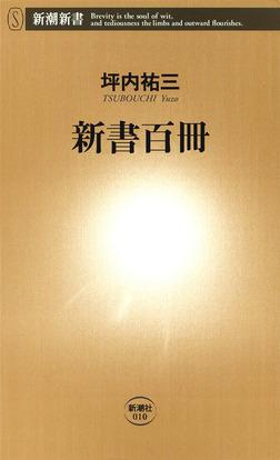 新書百冊-電子書籍
