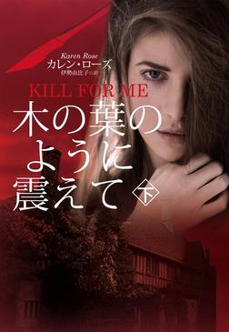 木の葉のように震えて(下)(KILL FOR ME)-電子書籍
