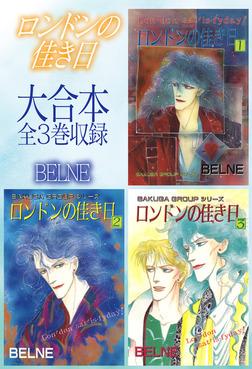 ロンドンの佳き日 大合本 全3巻収録-電子書籍