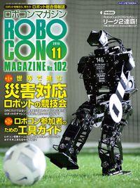 ROBOCON Magazine 2015年11月号