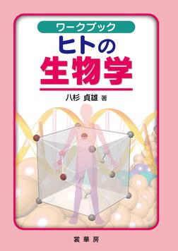 ワークブック ヒトの生物学-電子書籍