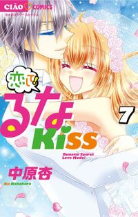 恋して!るなKISS(7)