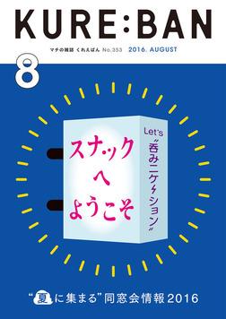 KURE:BAN 2016年8月号-電子書籍