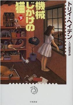 機械じかけの猫(下)-電子書籍