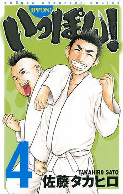 いっぽん! 4-電子書籍