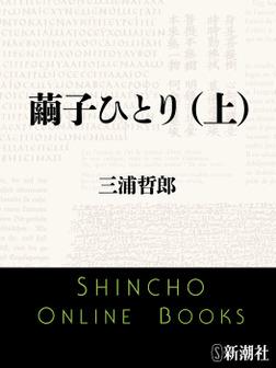 繭子ひとり(上)-電子書籍