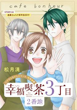 花ゆめAi 幸福喫茶3丁目2番地 story02-電子書籍