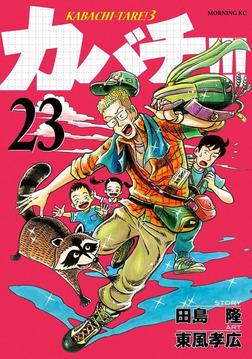 カバチ!!! -カバチタレ!3-(23)-電子書籍