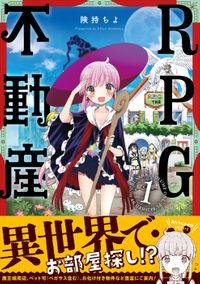 RPG不動産 1巻