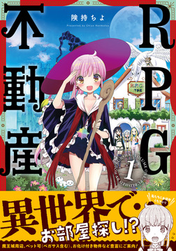 RPG不動産 1巻-電子書籍
