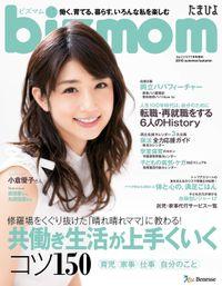 ひよこクラブ2018年7月号増刊 bizmom夏秋号