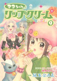マコちゃんのリップクリーム(9)