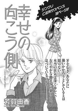 増刊 本当に怖いご近所SP vol.2~幸せの向こう側~-電子書籍
