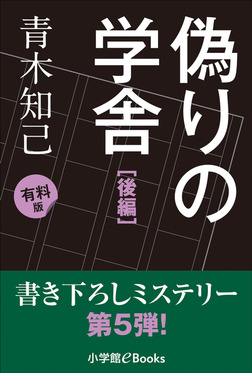 書き下ろしミステリー第5弾! 偽りの学舎 後編 (有料版)-電子書籍