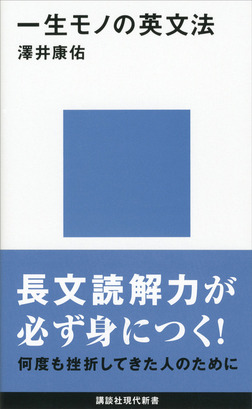 一生モノの英文法-電子書籍