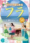 DVDではじめる フラ 上達のポイント50 新版 【DVDなし】