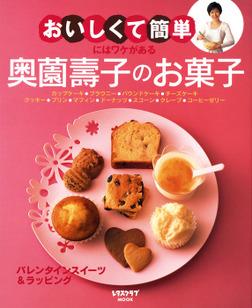 """""""おいしくて簡単""""にはワケがある 奥薗壽子のお菓子-電子書籍"""