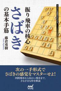 """振り飛車の核心 """"さばき""""の基本手筋(マイナビ将棋BOOKS)"""