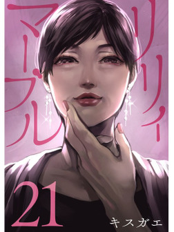 リリィ・マーブル【分冊版】21話-電子書籍