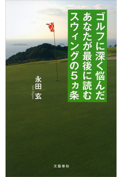 ゴルフに深く悩んだあなたが最後に読むスウィングの5ヵ条-電子書籍
