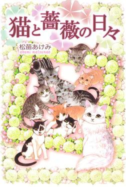 猫と薔薇の日々-電子書籍