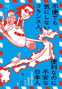 不便でも気にしないフランス人、便利なのに不安な日本人-電子書籍