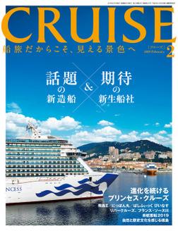 CRUISE(クルーズ)2019年2月号-電子書籍