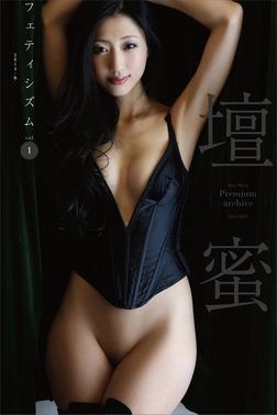 壇蜜 フェティシズムvol.1 2011-2019 Premium archive デジタル写真集-電子書籍