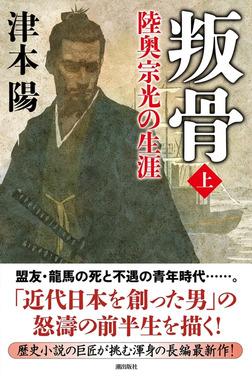 叛骨 〈上〉 陸奥宗光の生涯-電子書籍