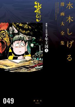 悪魔くん復活 千年王国(上) 水木しげる漫画大全集-電子書籍