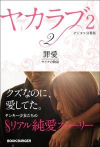 ヤカラブ2 【デジタル分冊版】Vol.2:「罪愛」 サリナの物語