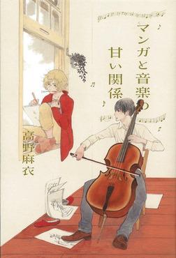 マンガと音楽の甘い関係-電子書籍