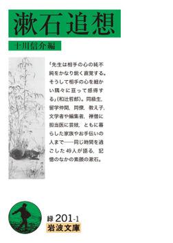 漱石追想-電子書籍
