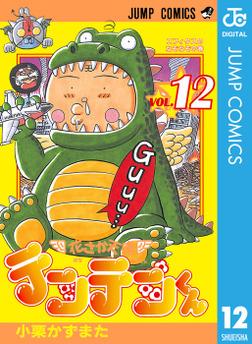 花さか天使テンテンくん 12-電子書籍