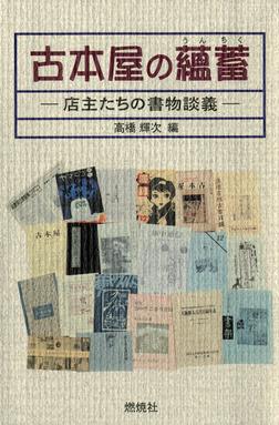 古本屋の蘊蓄 : 店主たちの書物談義-電子書籍