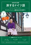 NHKテレビ 旅するドイツ語 2020年7月号