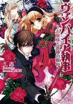 ヴァンパイア執事: 3 ~お嬢様と薔薇の誓い~-電子書籍