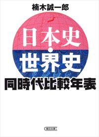 日本史・世界史 同時代比較年表