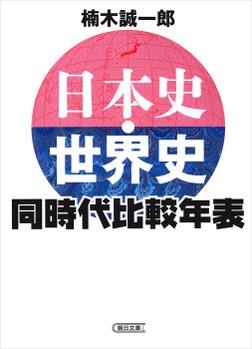 日本史・世界史 同時代比較年表-電子書籍
