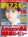 週刊アスキーNo.1243(2019年8月13日発行)