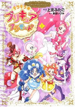 キラキラ☆プリキュアアラモード プリキュアコレクション(1)-電子書籍