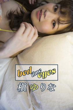 槇ゆりな  bed time eyes【image.tvデジタル写真集】-電子書籍
