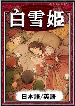 白雪姫 【日本語/英語版】-電子書籍