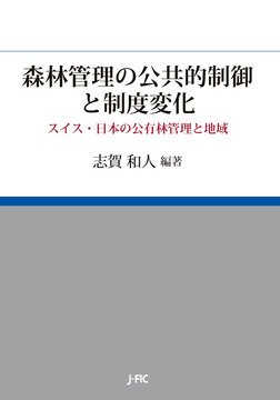森林管理の公共的制御と制度変化-電子書籍