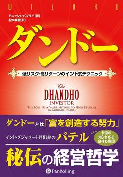 ダンドー ──低リスク・高リターンのインド式テクニック-電子書籍