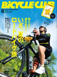 BiCYCLE CLUB 2015年8月号 No.364