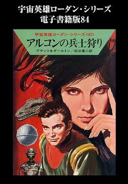 宇宙英雄ローダン・シリーズ 電子書籍版84 アルコンの兵士狩り-電子書籍